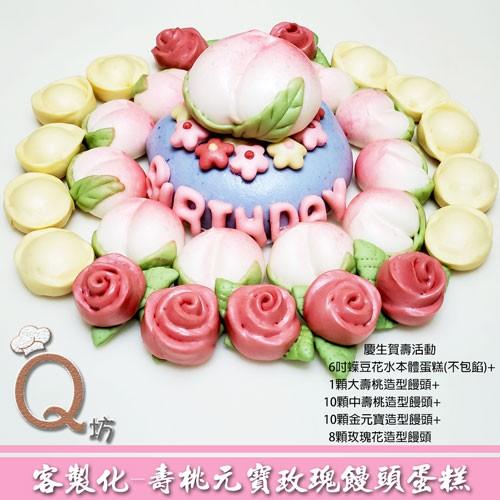 Q坊-客製化主題-壽桃元寶玫瑰造型饅頭蛋糕(6吋)