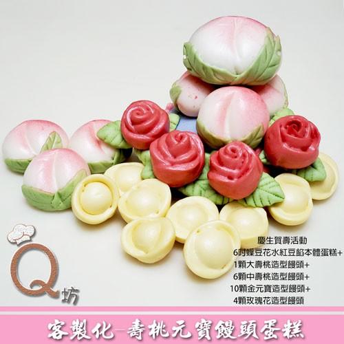 Q坊-客製化主題-壽桃元寶造型饅頭蛋糕(6吋)