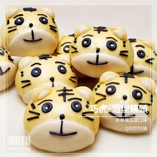 Q坊-巧虎-南瓜泥手工創意造型饅頭