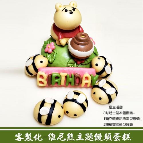 Q坊-客製化主題-維尼熊+小蜜蜂造型饅頭蛋糕(8吋)