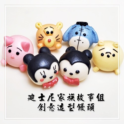 Q坊-廸士尼家族系列之手工創意造型饅頭組