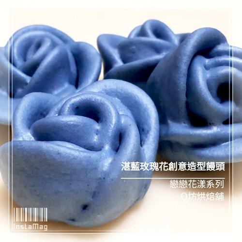 Q坊-戀戀花漾_湛藍玫瑰花創意造型手工饅頭