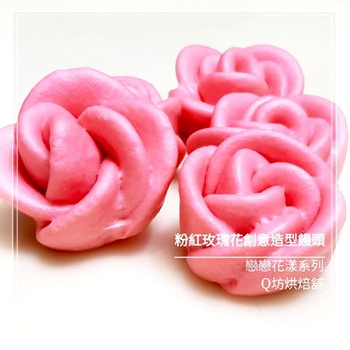 Q坊-粉紅玫瑰花創意造型手工饅頭