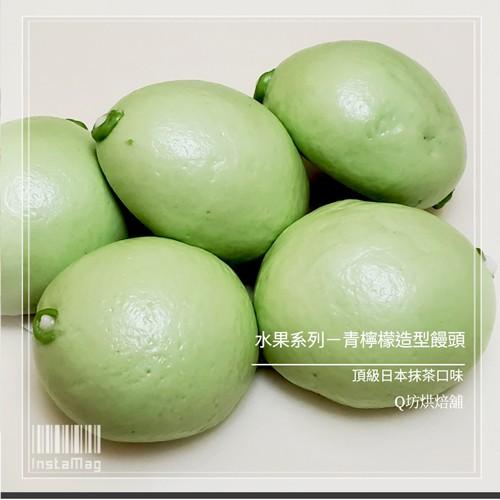 Q坊-水果青檸檬-創意造型抹茶口味手工饅頭