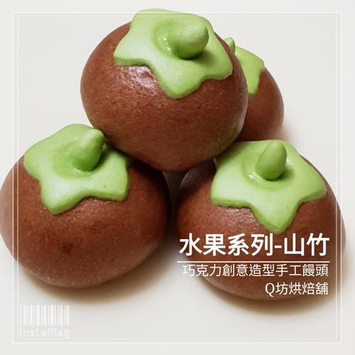Q坊-水果山竹-創意造型巧克力手工饅頭