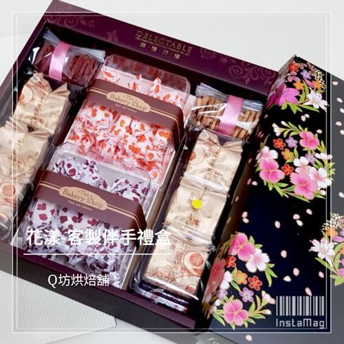 節慶客製伴手禮-花漾精緻綜合禮盒