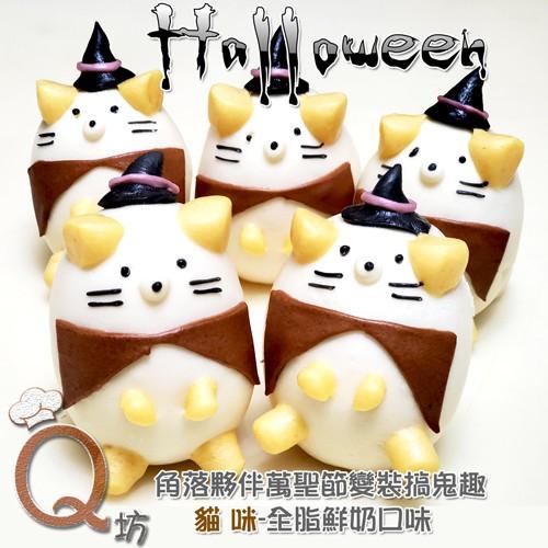 Q坊-角落夥伴-萬聖節變裝秀搞鬼趣_貓咪-創意造型饅頭