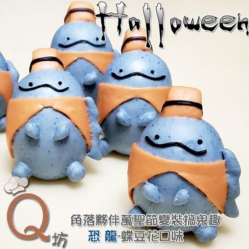 Q坊-角落夥伴-萬聖節變裝秀搞鬼趣_恐龍-創意造型饅頭