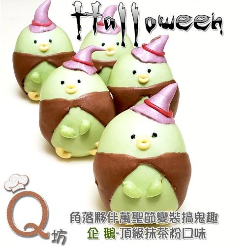 Q坊-角落夥伴-萬聖節變裝秀搞鬼趣_企鵝-創意造型饅頭