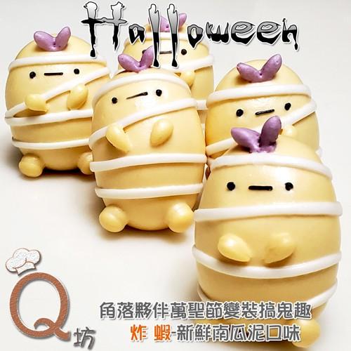 Q坊-角落夥伴-萬聖節變裝秀搞鬼趣_炸蝦-創意造型饅頭