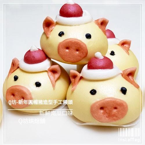 Q坊-豬年-新年戴帽金黃土豬(南瓜)手工創意造型饅頭
