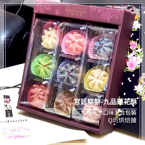宮廷糕餅_九品蓮花酥 (9入禮盒附提袋)