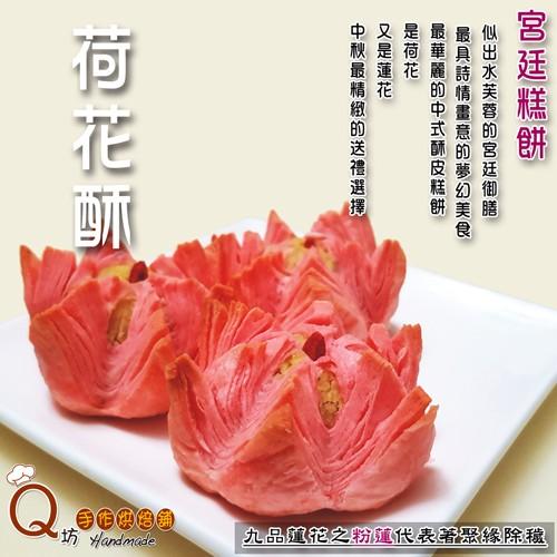 宮廷糕餅_草莓綠豆荷花酥 (6入提盒)