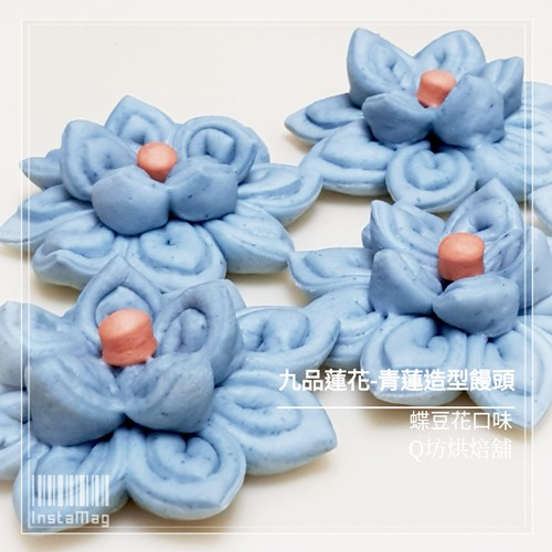 Q坊-九品蓮花_青蓮_創意造型手工饅頭