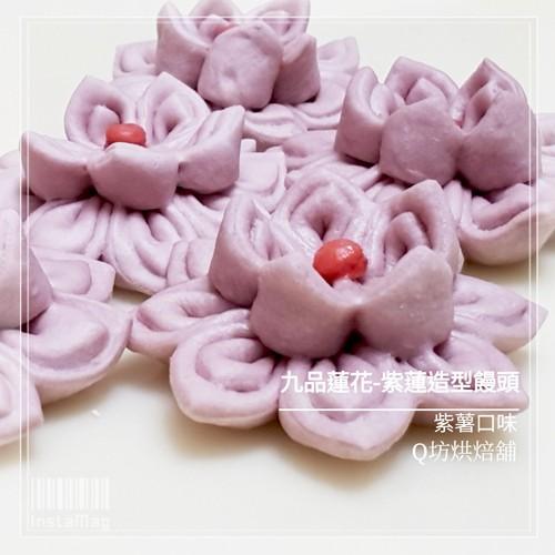 Q坊-九品蓮花_紫蓮_創意造型手工饅頭