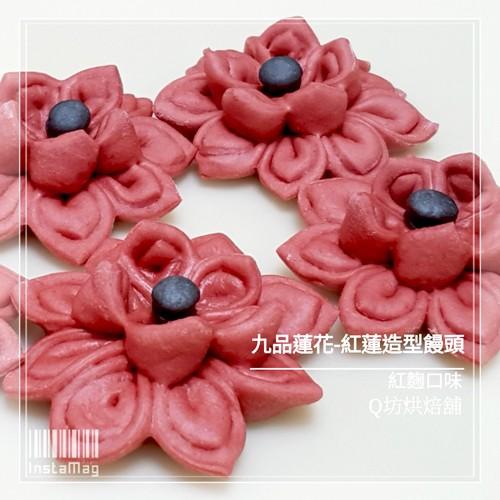 Q坊-九品蓮花_紅蓮_創意造型手工饅頭