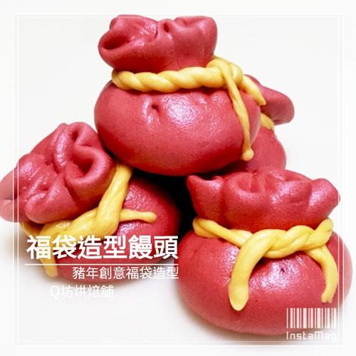 Q坊-幸福福袋(紅麴)手工創意造型饅頭