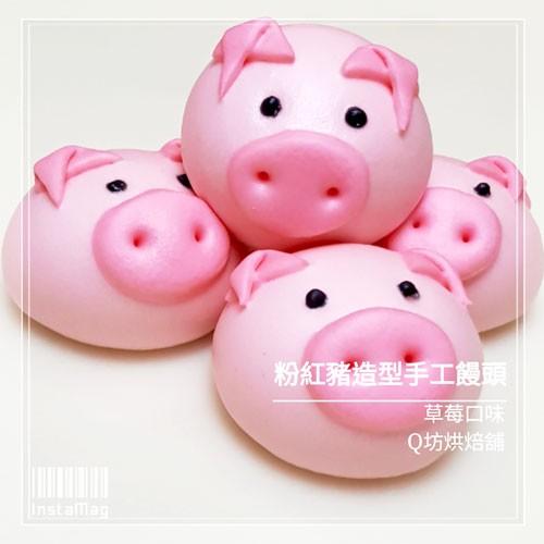 Q坊-粉紅豬(草莓)手工創意造型饅頭