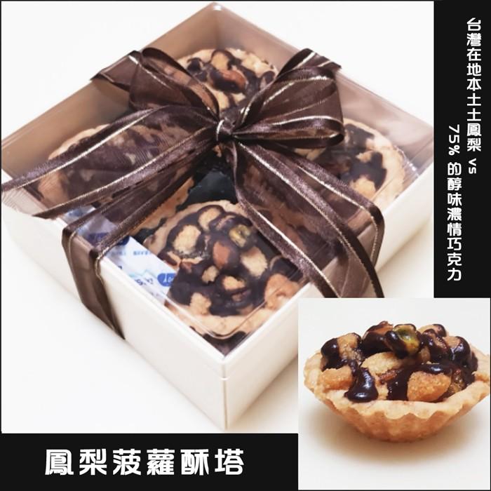 土鳳梨菠蘿酥塔 (4顆/盒)-輕便包裝