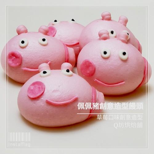 Q坊-卡通-佩佩豬(草莓)手工創意造型饅頭