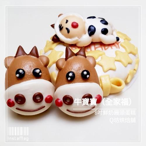 Q坊-牛寶寶的客製化生肖-造型手工饅頭蛋糕(8吋)