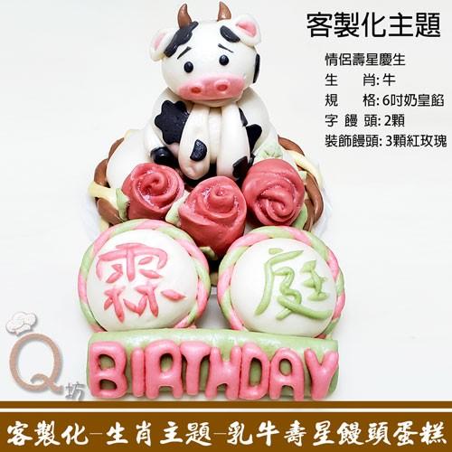 Q坊-客製化生肖主題-牛壽星-3D立體乳牛+裝飾與字造型饅頭蛋糕(6吋)