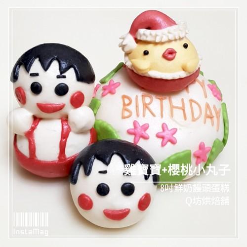 Q坊-雞寶寶+櫻桃小丸子的客製化生肖-造型手工饅頭蛋糕(8吋)