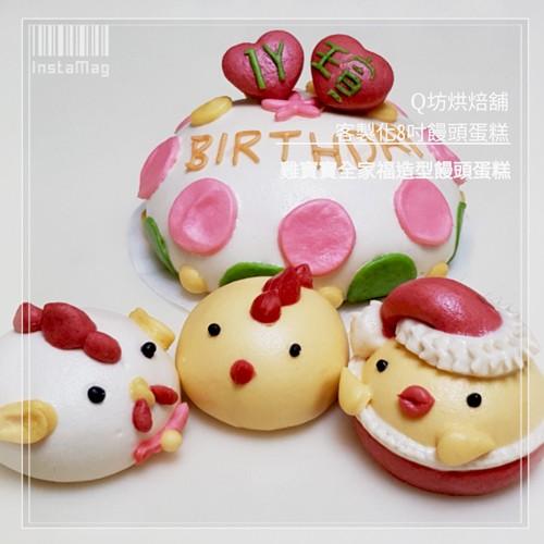 Q坊-雞寶寶的客製化生肖-造型手工饅頭蛋糕