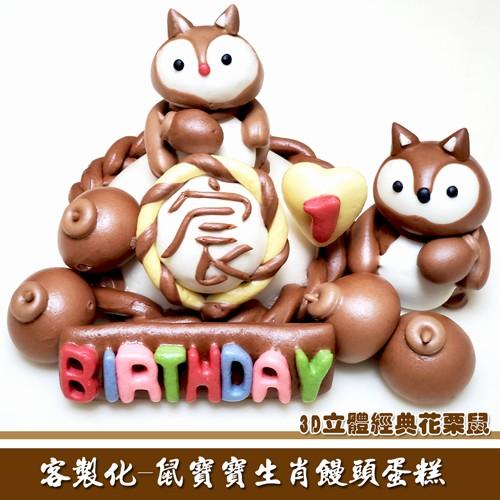 Q坊-鼠寶寶的客製化生肖-廸士尼之花栗鼠-奇奇&蒂蒂造型饅頭蛋糕(6吋)