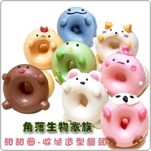 Q坊-角落生物-綜合收涎之創意造型甜甜圈饅頭/盒