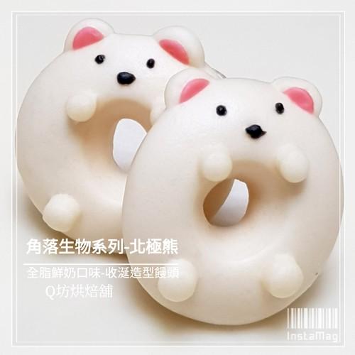 Q坊-角落生物-北極熊(全脂鮮奶)甜甜圈之收涎創意造型饅頭