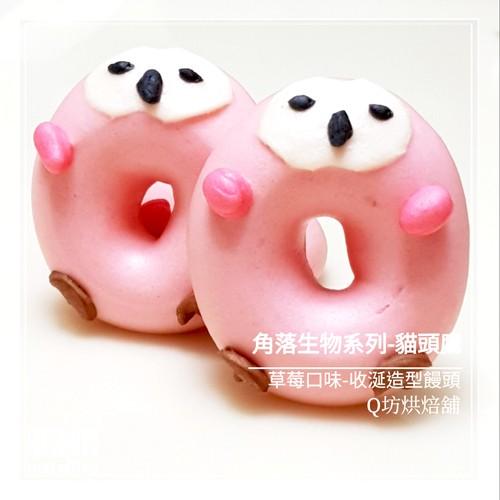 Q坊-角落生物-貓頭鷹(草莓)甜甜圈之收涎創意造型饅頭