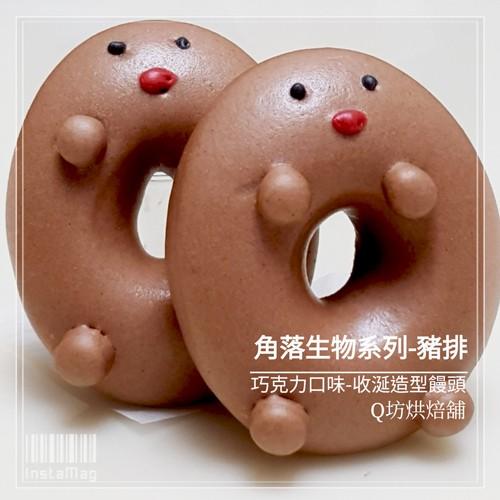 Q坊-角落生物-炸豬排(可可巧克力)甜甜圈之收涎創意造型饅頭