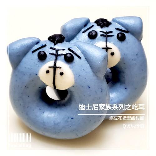 Q坊-廸士尼家族系列-屹耳-(複瓣蝶豆花)造型甜甜圈饅頭