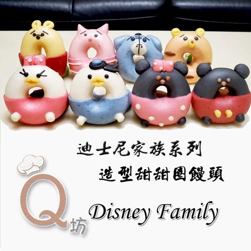 Q坊-廸士尼家族系列-造型甜甜圈饅頭