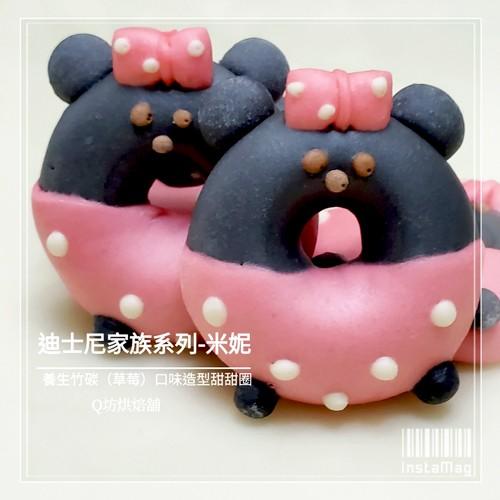Q坊-廸士尼家族系列-經典米妮-(養生竹碳+提煉草莓粉)造型甜甜圈饅頭