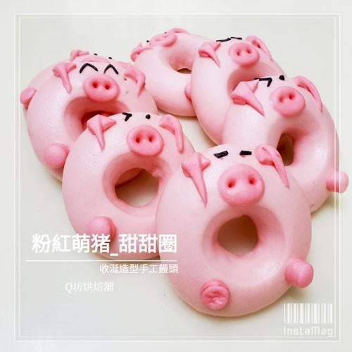 Q坊-豬年-粉紅萌豬_甜甜圈收涎之創意造型饅頭/盒