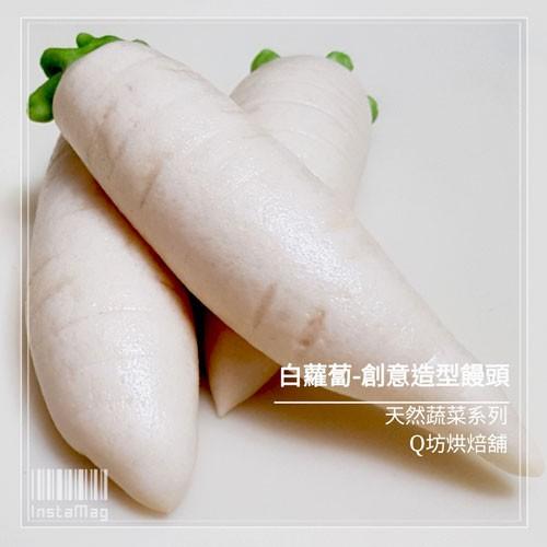 Q坊好彩頭蔬菜_白蘿蔔創意造型手工饅頭