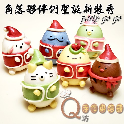 Q坊-角落夥伴-聖誔新裝go party趣創意造型饅頭組