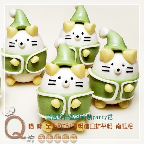 Q坊-角落夥伴-聖誔新裝go party趣_貓咪-創意造型饅頭