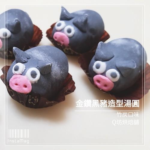 創意造型芝麻湯圓-竹碳金鑽黑豬仔