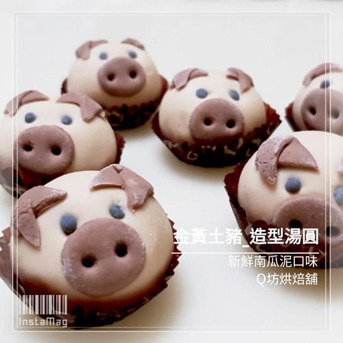 創意造型芝麻湯圓-南瓜金黄土豬