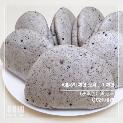 6運彩虹-黑芝麻手工刈包(黑)