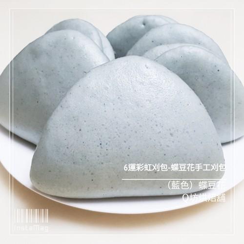 6運彩虹-蝶豆花手工刈包(藍)