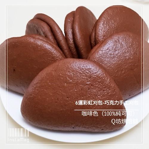 6運彩虹-純黑巧克力手工刈包(咖啡)