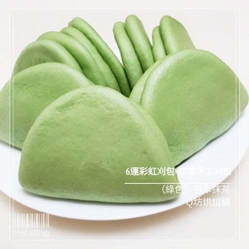 6運彩虹-抹茶手工刈包(綠)