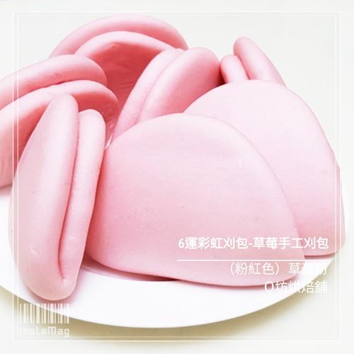 6運彩虹-草莓手工刈包(粉紅)