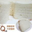 低GI養生檸檬香草天使蛋糕-8吋