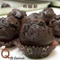 Q坊-巧克力布朗尼 (原味) 10入/盒