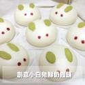 Q坊-卡通-白兔(鮮奶)手工創意造型饅頭